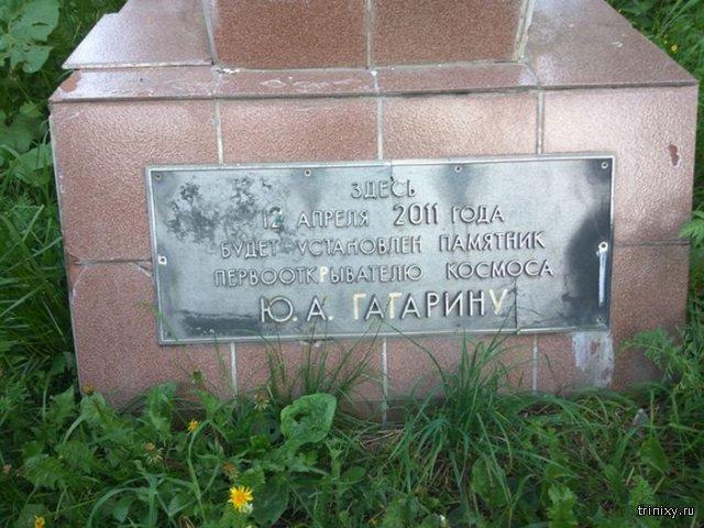 Обещанный памятник Юрию Гагарину