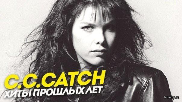 C. C. Catch - Хиты прошлых лет