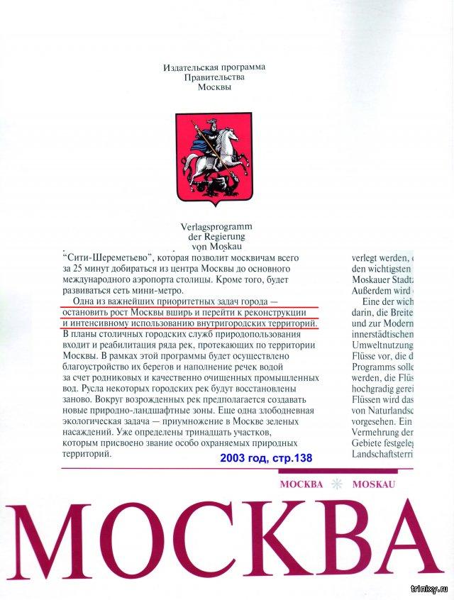 Маразм Мэра москвы