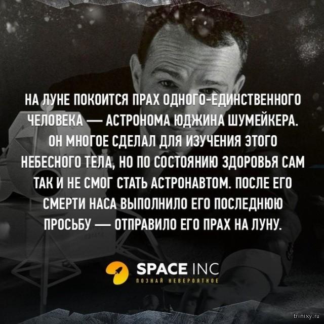 Поговорим о космосе...