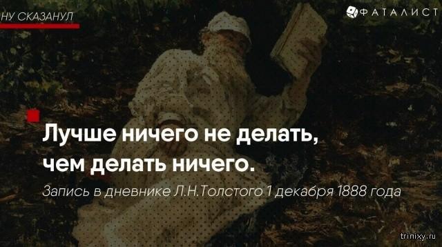 Уровень продуктивности - Лев Толстой