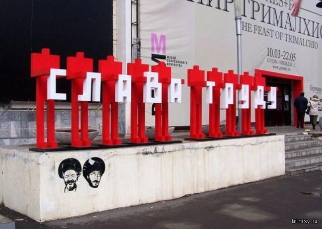 В Перми шутники переименовали арт-объект «Слава труду»