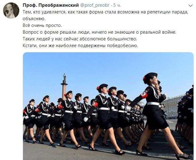 Форма на репетиции парада Победы
