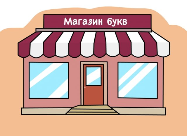 Жизненный комикс: магазин букв