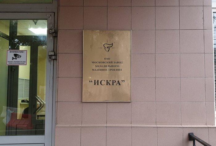 Что скрывается за воротами московского завода