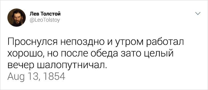 Как бы выглядел Twitter-аккаунт Льва Толстого