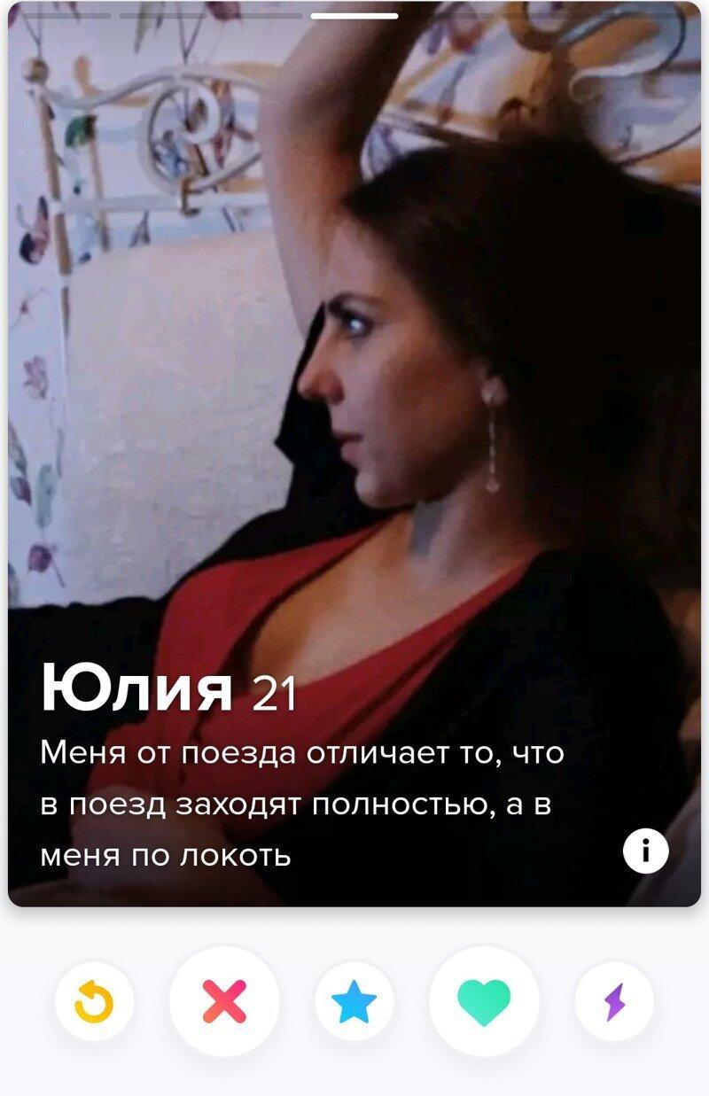 Люди на сайтах знакомств, чётко знающие, чего хотят в жизни