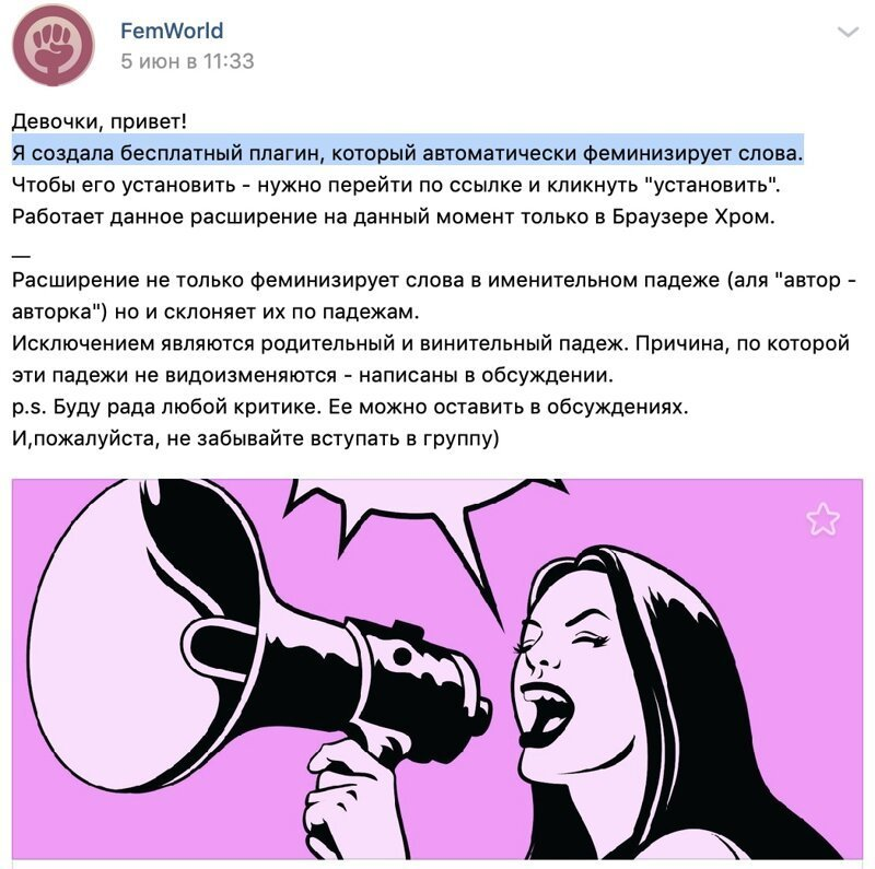 Феминизм на грани