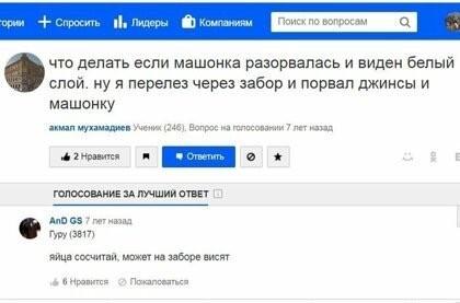 Убойные ответы на вопросы в Интернете