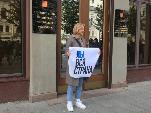 Рядом с администрацией президента в Москве начались пикеты в поддержку Павла Устинова