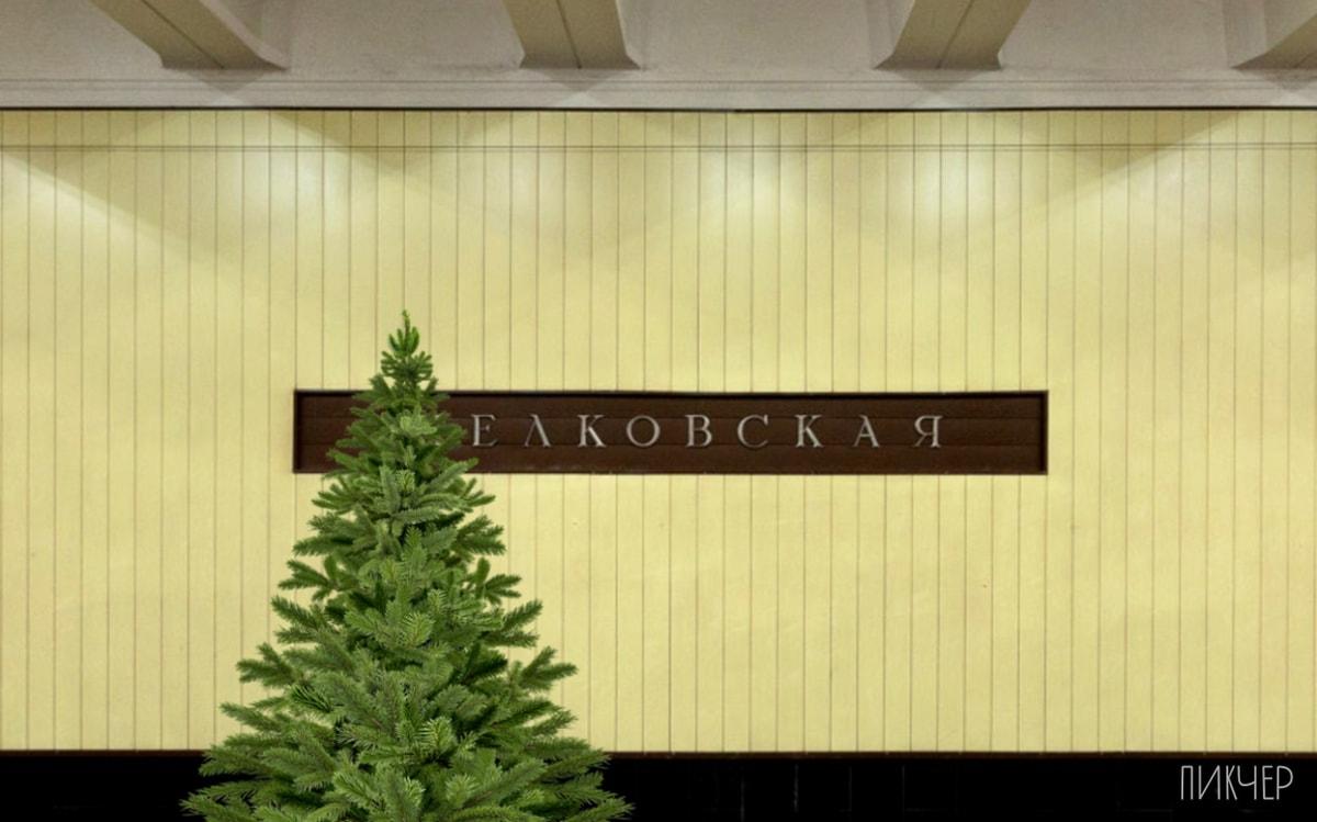 В Интернете пользователи «поиграли» с названиями станций метро