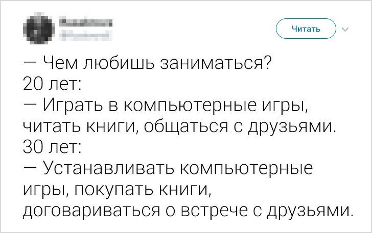 Твиты от пользователей, которые могут посмеяться над своими проблемами