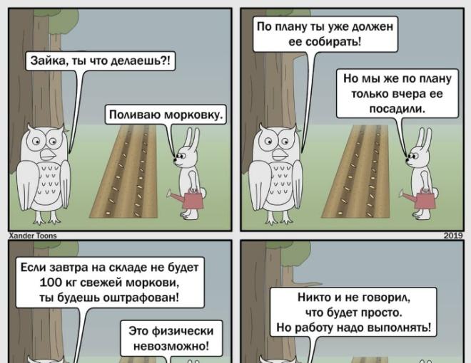 Российский художник рисует смешные комиксы о суровых руководителях