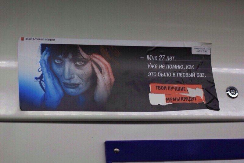 Социальная реклама, к которой очень много вопросов