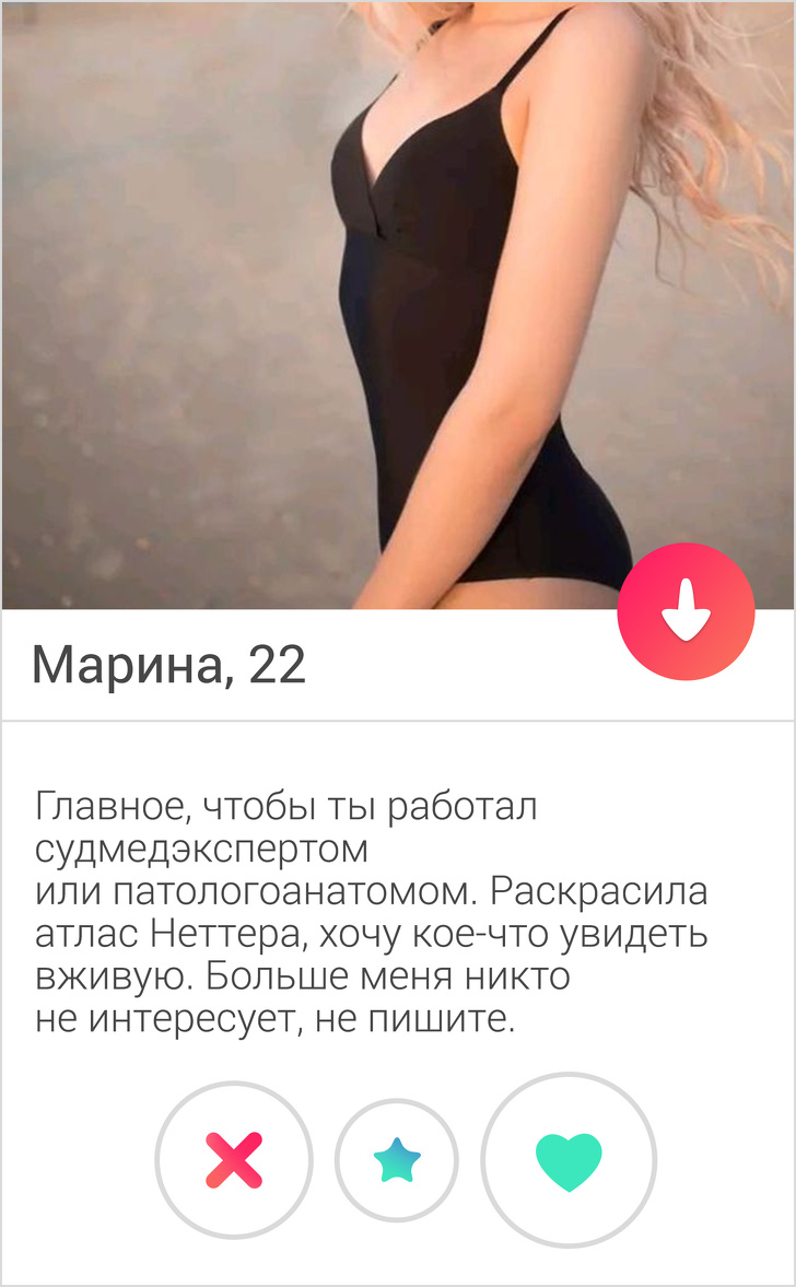 Оригинальные профили на сайтах знакомств