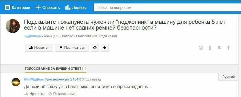 Глупые женские вопросы в Интернете