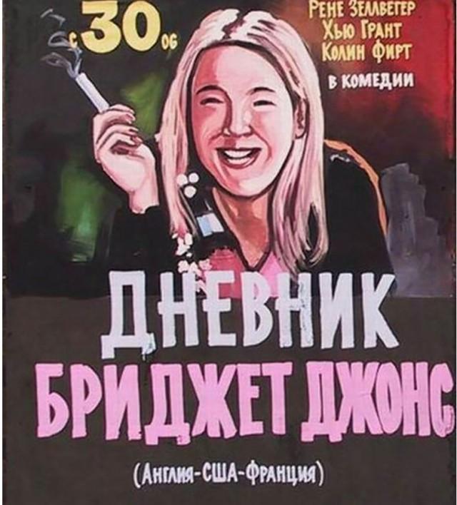 Деревенские плакаты с рекламой голливудских фильмов