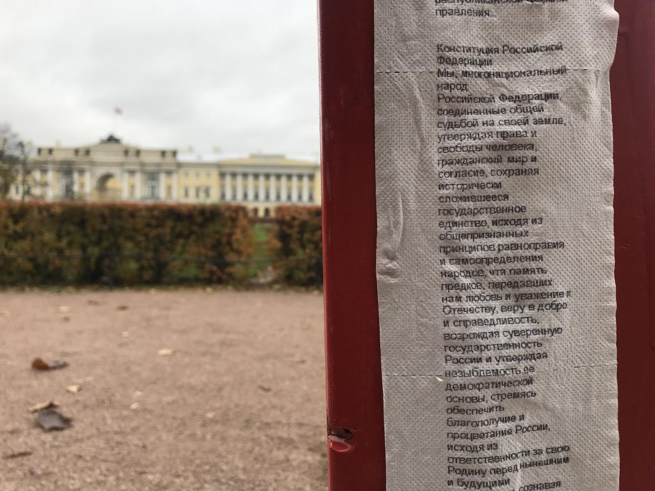 Интересный арт-объект был установлен рядом с конституционным судом в Санкт-Петербурге