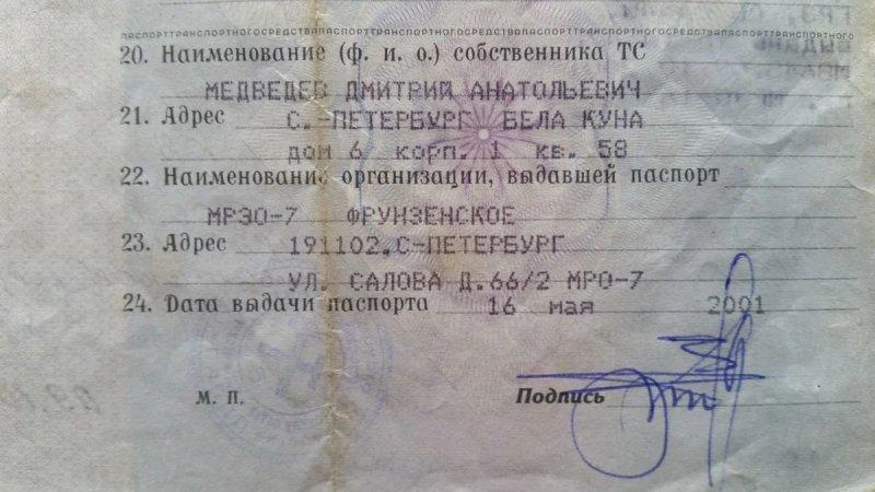Продается «Семерка» Дмитрия Медведева