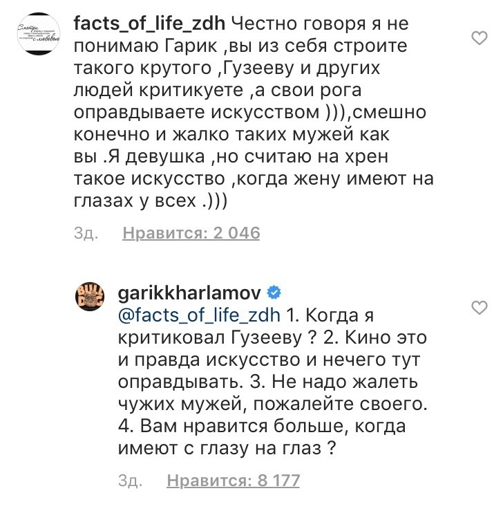 Гарика Харламова прозвали «куколдом» из-за откровенных сцен с участием его жены Кристины Асмус