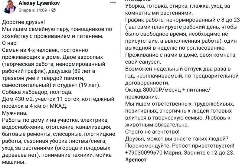 Ведущий «Сам себе режиссер» ищет работника за 80 тысяч рублей