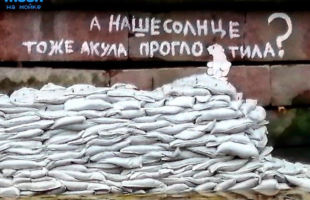 Питерский пролом на набережной превратился в арт-объект