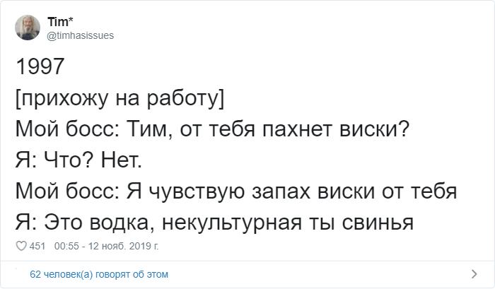 Тред в Твиттере: