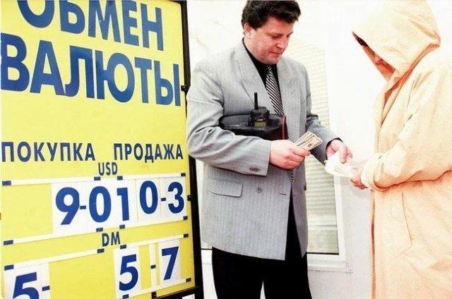 Обмен валюты на улицах