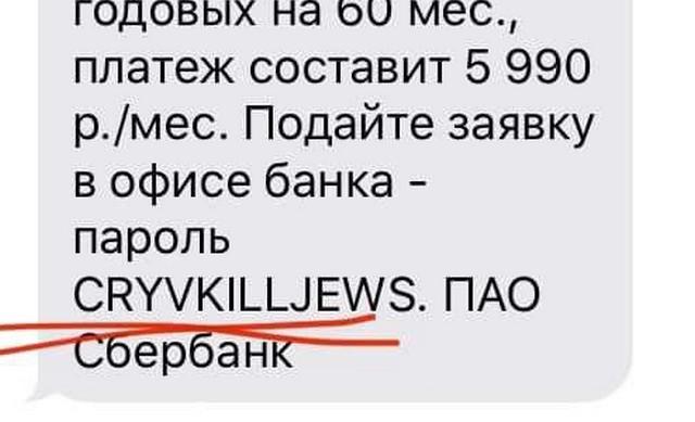 «Плачь, убивай евреев» написал Сбербанк одному из пользователей