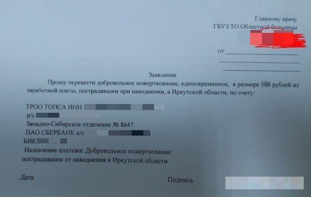 «Добровольное» пожертвование пострадавшим от наводнения в Иркутской области от медсестры