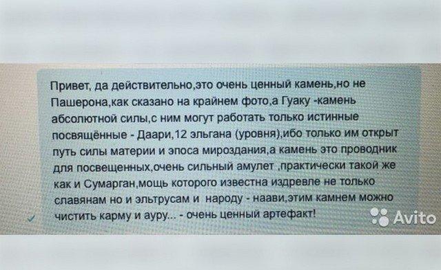 В Москве продают камень абсолютной силы