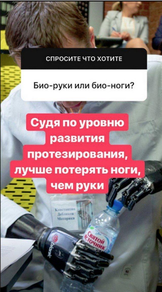 Ироничный инстаграм парня с ручными протезами