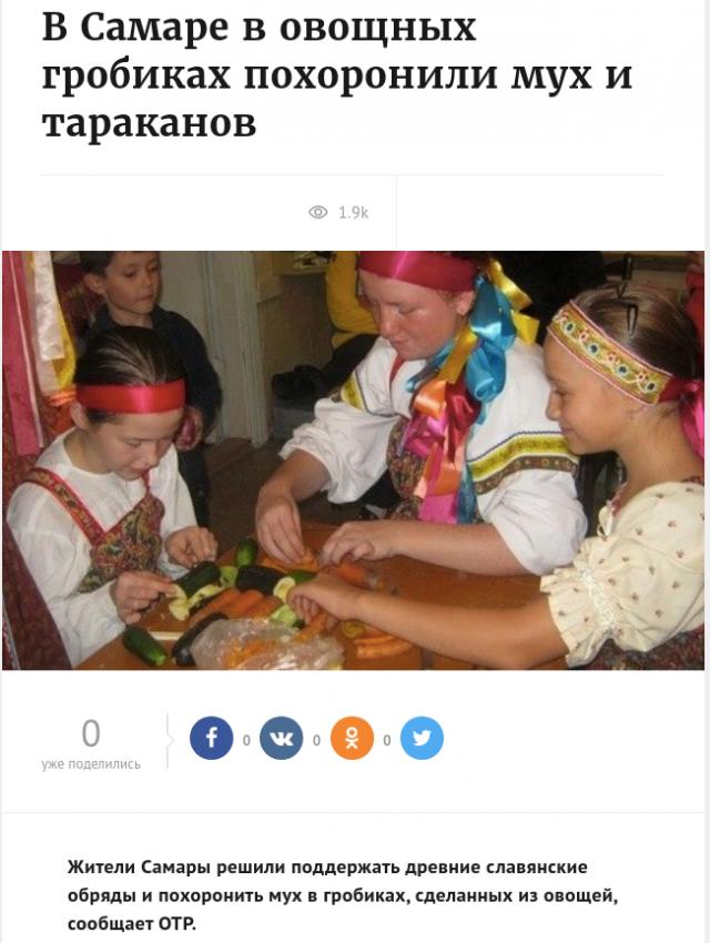 Жители Самары показывают