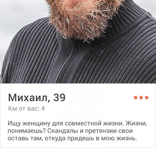 Запредельная честность пользователей сайта для знакомств