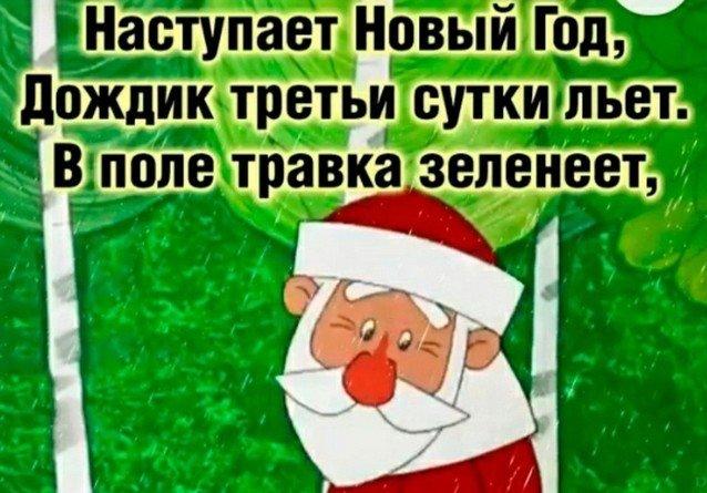 Россияне публикуют шутки о «бабьей зиме»