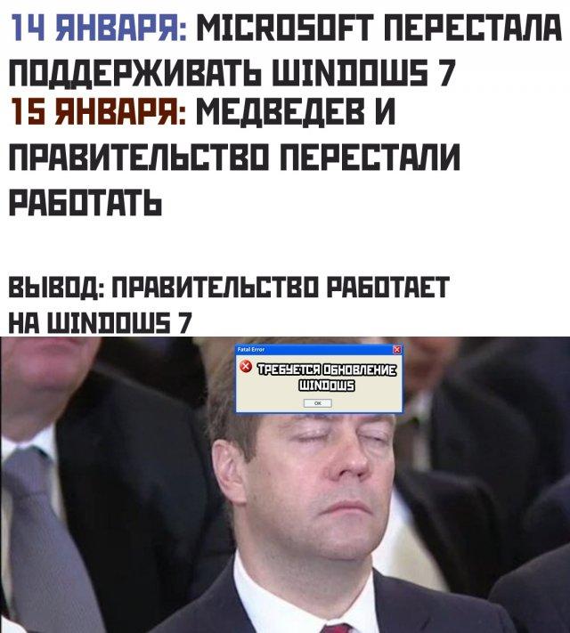 Шутки и мемы про отставку правительства РФ