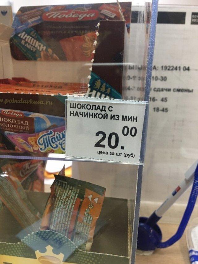 Странные и смешные ценники в магазинах