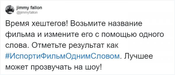 Новый флешмоб в Твиттере от американского комика Джимми Феллона: