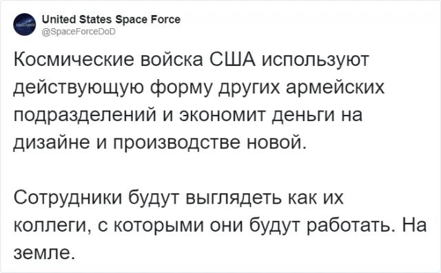 Армия США показала форму космических войск, но в соцсетях только посмеялись