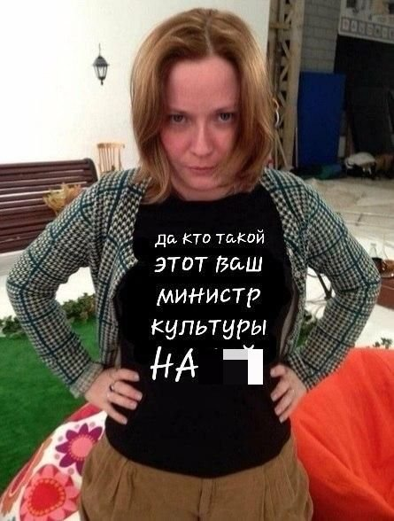 Футболка нового министра культуры Ольги Любимовой стала мемом