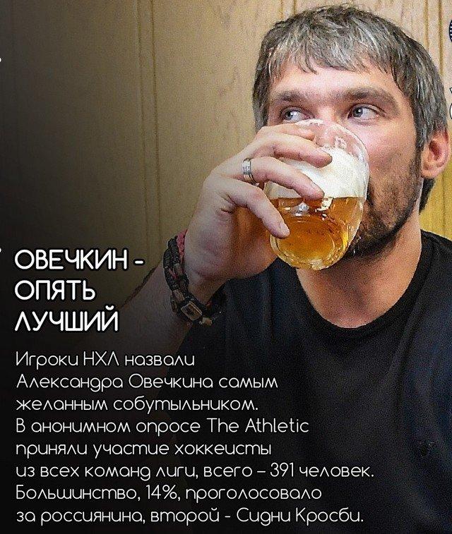 Александр Овечкин – лучший пивной собутыльник