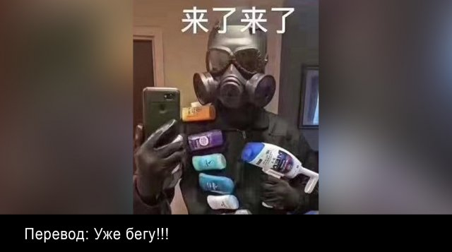 Пользователи шутят про китайский коронавирус