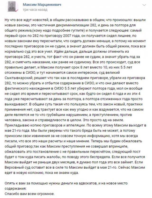 Известный Максим «Тесак» Марцинкевич может выйти на свободу уже в мае 2021 года