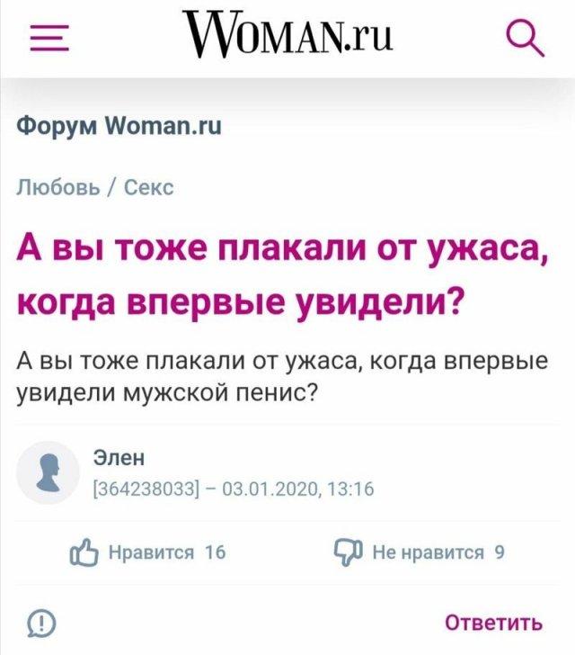 Женская логика - суровая и беспощадная