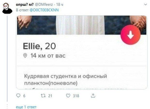 Смешные статусы пользователей в приложении для знакомств
