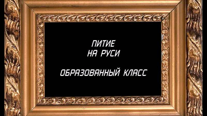 Питиё на Руси. Образованный класс
