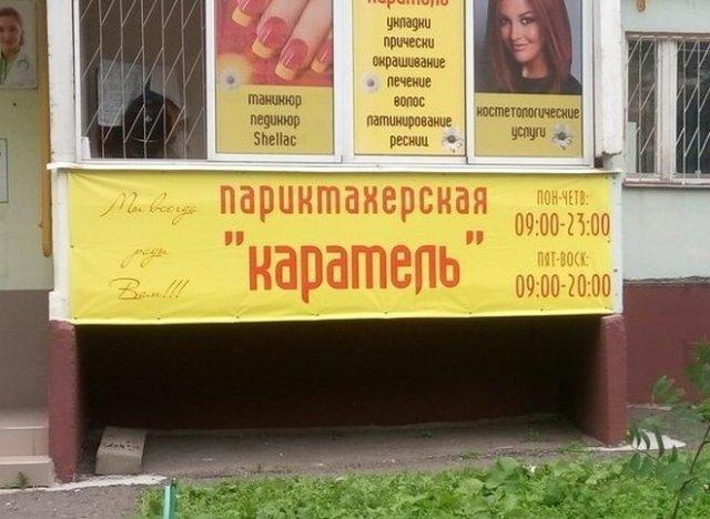 смешные ошибки из-за шрифтов