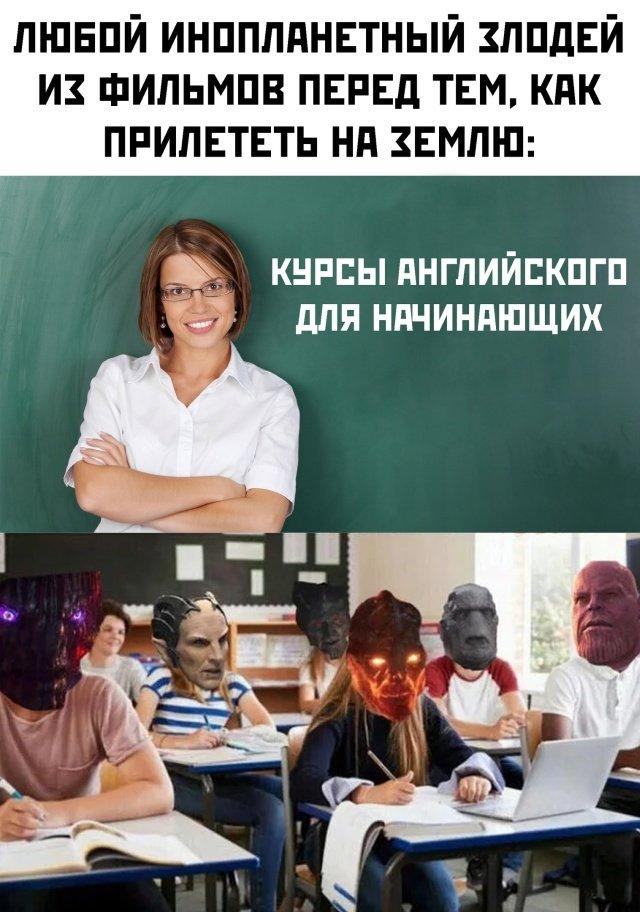 Урок английского для пришельцев