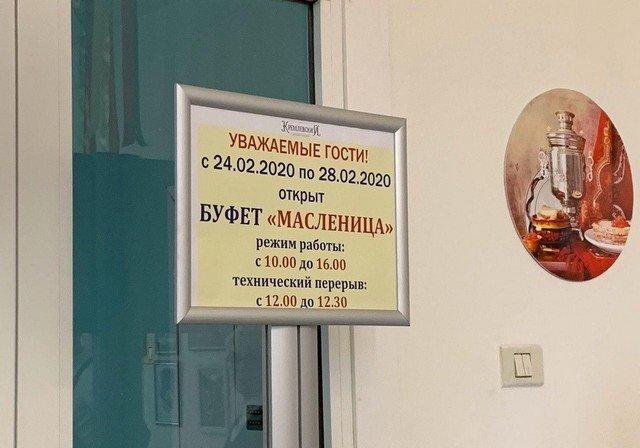 Масленичный спецбуфет открылся в Государственной думе