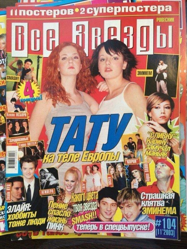 Любимый журнал девочек-подростков